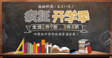 开学季教育用品文具黑板报电商海报banner