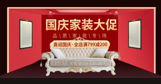 国庆大促家居家具中国风电商海报banner