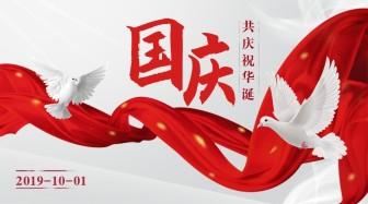 国庆/70周年/中国风喜庆/banner横图