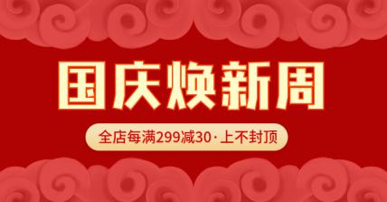 国庆节焕新周黄金周喜庆电商海报banner