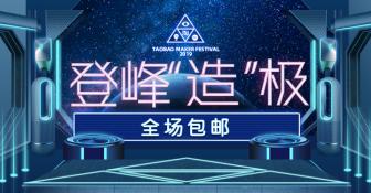 造物节数码科技风包邮创意电商海报banner