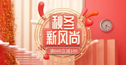 秋冬新风尚通用文艺电商海报banner