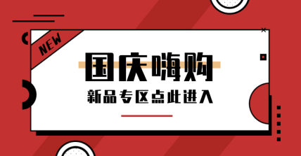 国庆节上新新品简约喜庆电商海报banner