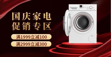 国庆节数码家电电器数码促销喜庆电商海报banner