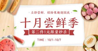 国庆节食品水果尝鲜清新电商海报banner