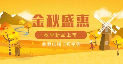 秋上新通用特惠文艺电商海报banner