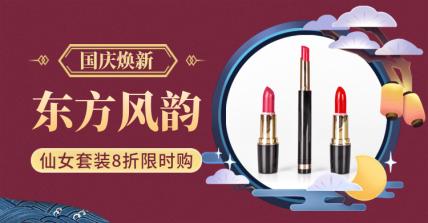 国庆节中秋节美妆护肤口红国货中国风海报banner