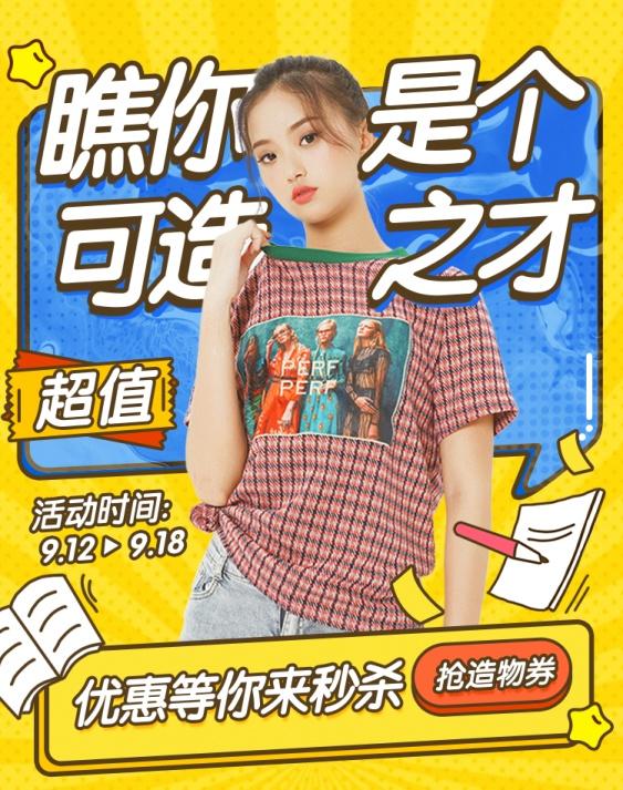 造物节女装卡通创意电商海报banner