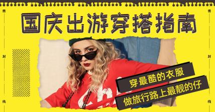 中秋国庆节出游女装男装潮牌电商海报banner