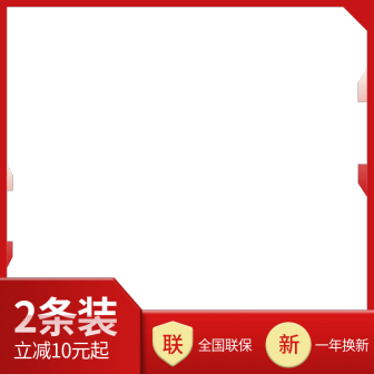 数码配件红色简约主图图标