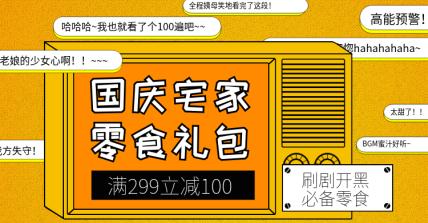 国庆节零食礼包创意卡通海报banner