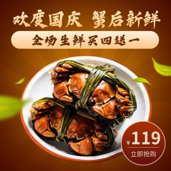 国庆促销/美食生鲜/螃蟹海鲜/直通车主图