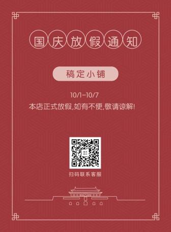 国庆放假/通知公告/喜庆/张贴海报