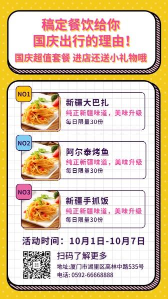 国庆促销/餐饮美食/简约创意/手机海报