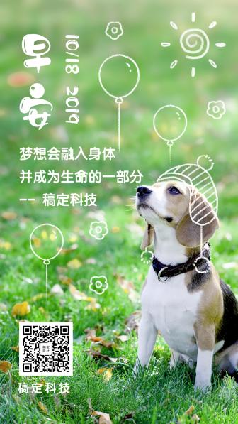 宠物萌宠/早安晚安日签问候/手机海报