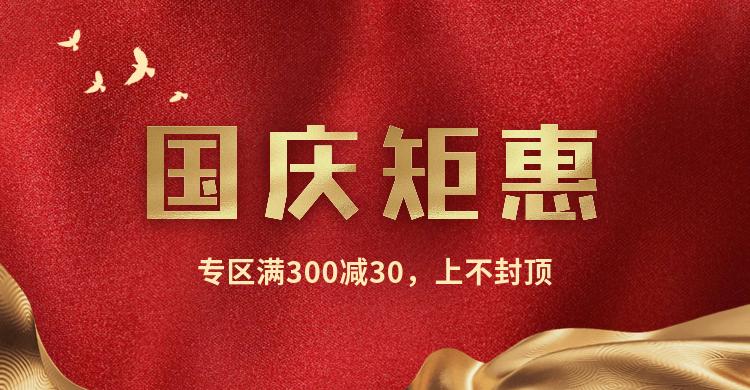 国庆节促销喜庆电商海报banner