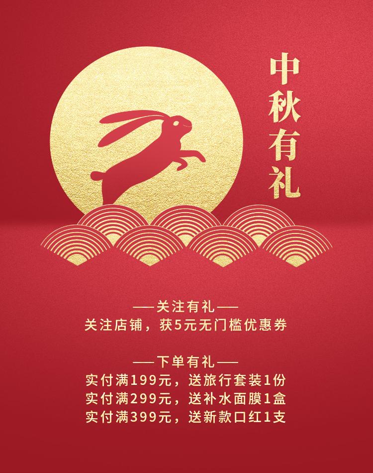 中秋节中秋营销中国风喜庆电商海报banner