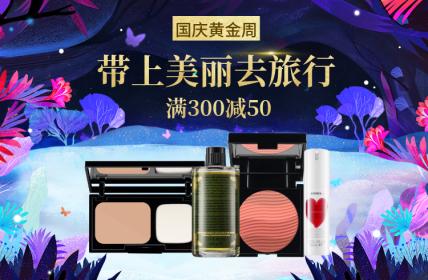 国庆节出行化妆品美妆唯美浪漫电商海报banner