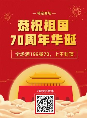 国庆/喜庆/促销活动/张贴海报