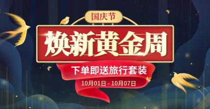 国庆焕新黄金周美妆个护电商海报banner