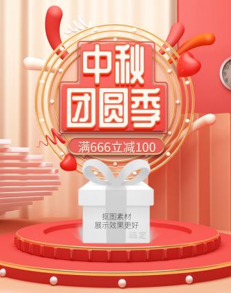 中秋节中秋团圆季电商海报banner