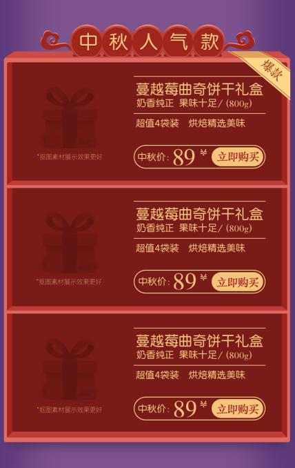中秋节/通用/喜庆/人气推荐