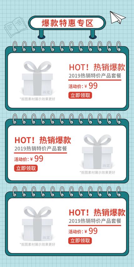 造物节/通用/简约/爆款特惠/热卖榜单