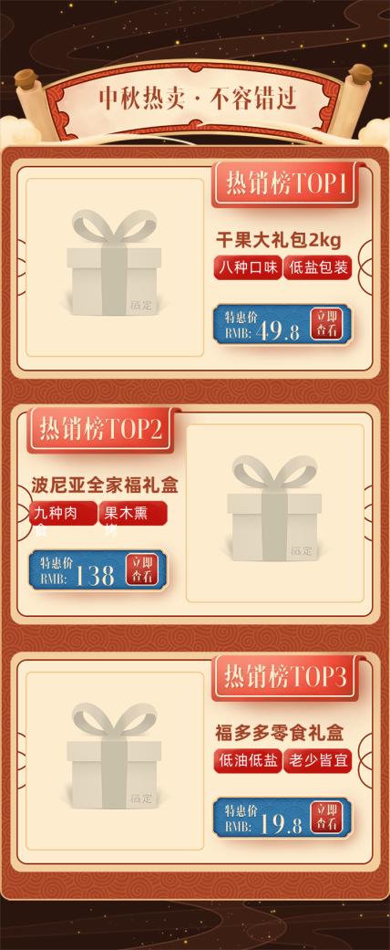 中秋节/通用/中国风/热卖榜单