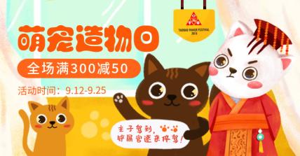 造物节宠物萌宠卡通创意电商海报banner