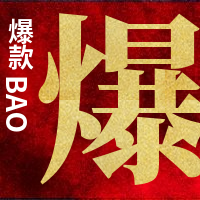 火爆/爆款/喜庆公众号次图