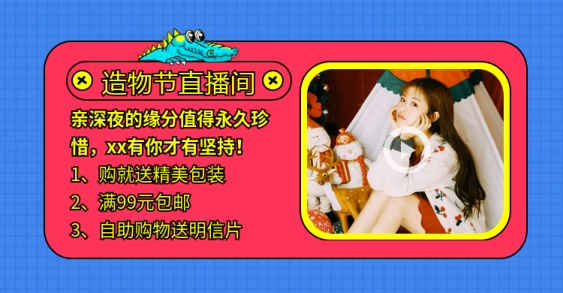 造物节女装直播预告电商店铺公告海报banner