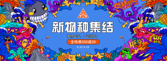 造物节新物种卡通手绘创意电商海报banner