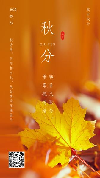 秋分/白露/实景/手机海报