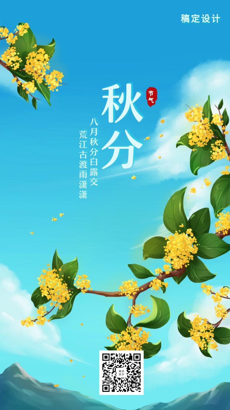 白露/插画/手机海报