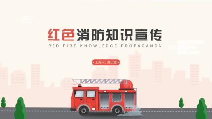 红色卡通消防知识宣传PPT