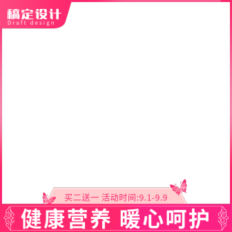 食品保健/女性滋补保健品/粉色主图图标