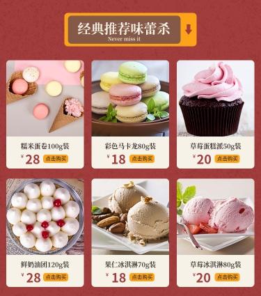 甜点/食品/简约/新品推荐