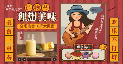 造物节美食甜点卡通手绘创意电商海报banner
