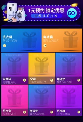 中秋节/家电/预约优惠/新品推荐