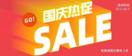 国庆促销/SALE/3D字体/公众号首图