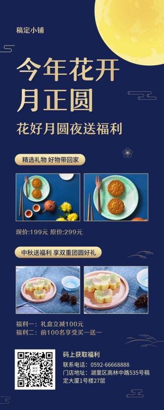 中秋营销/月饼美食/中国风/长图海报