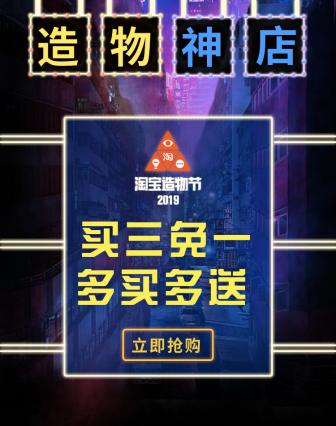 造物节酷炫店铺公告通知电商海报banner