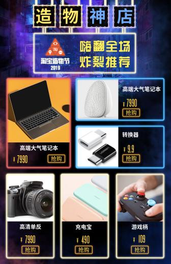 造物节/数码/酷炫/新品推荐