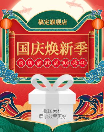 国庆节国庆焕新季中国风电商海报banner