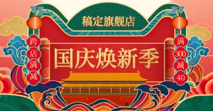 国庆节焕新季中国风电商海报banner