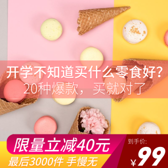 美食甜点/清新可爱/直通车主图