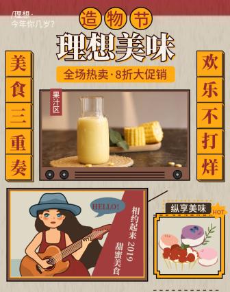 造物节/活动促销/美食甜品/手绘创意/店铺首页
