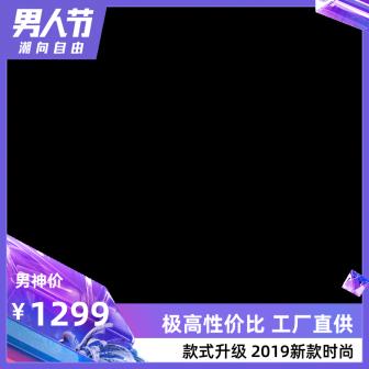 天猫男人节官方主图图标