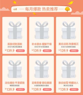 国庆节/美妆护肤/热卖推荐
