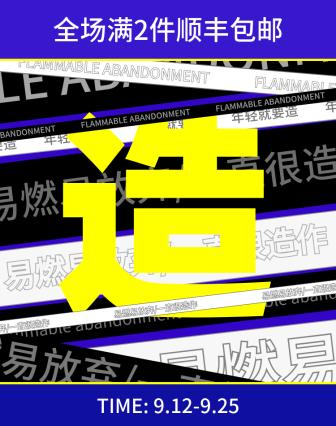 造物节酷炫创意电商海报banner